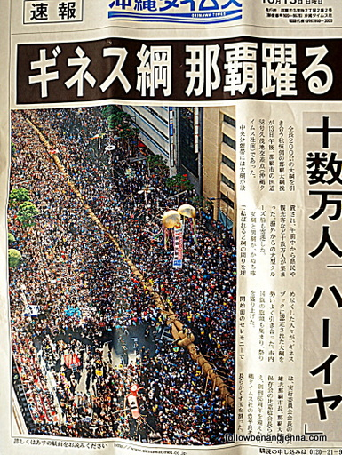A picture of one end of the rope appears as the front-page story of the Okinawa Times